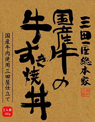 三田屋総本家 国産牛の牛すき焼丼 180g