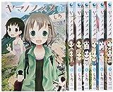 ヤマノススメ コミック 1-7巻セット (アース・スターコミックス)