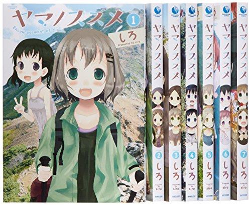 ヤマノススメ コミック 1-7巻セット (アース・スターコミックス) -