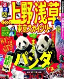 るるぶ上野 浅草 東京スカイツリー (国内シリーズ)