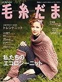 毛糸だま No.147(2010年秋号) (Let's Knit series)