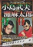 プロ麻雀伝説小島武夫&灘麻太郎 (バンブー・コミックス)