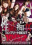 MAXING性悪痴女コンプリートBEST10時間 [DVD]