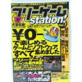 フリーゲームstation! vol.1 (TOEN MOOK NO. 71)