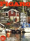 FIGARO japon (フィガロジャポン) 2007年 10/5号 [雑誌]