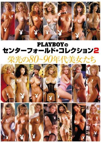 Playboyのセンターフォールド・コレクション 2 / 栄光の80~90年代美女たち [DVD]