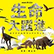 NHKスペシャル「生命大躍進」オリジナルサウンドトラック