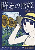 時忘の捨姫 2 (サンデーGXコミックス)