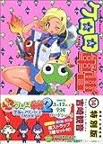 ケロロ軍曹 14―劇場2公開記念特別版 (角川コミックス・エース 21-23)