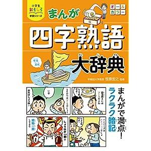 小学生おもしろ学習シリーズ まんが 四字熟語大辞典 [Kindle版]