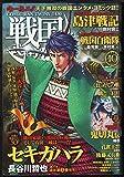 コミック乱ツインズ 戦国武将列伝 2014年 10月号
