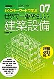 世界で一番やさしい建築設備 増補改訂カラー版
