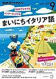 NHKラジオ まいにちイタリア語  2015年 9月号 [雑誌] NHKテキスト