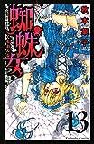 蜘蛛女(13)(分冊版) (なかよしコミックス)