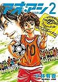 アオアシ 2 (ビッグコミックス)