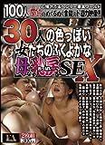 30人の色っぽい女たちのふくよかなる母なる乳房&SEX FAプロ・プラチナ [DVD]