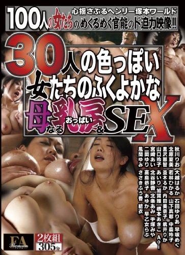 [ささきふう香 山口玲子 風間ゆみ 石田ゆりあ 若林ひかる] 30人の色っぽい女たちのふくよかなる母なる乳房&SEX FAプロ・プラチナ
