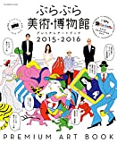 ぶらぶら美術・博物館 プレミアムアートブック2015-2016<ぶらぶら美術・博物館 プレミアムアートブック> (エンターブレインムック)