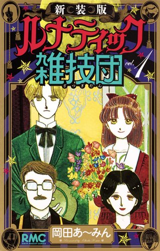 【ルナティック雑技団 感想】読んだら最後、普通の少女には戻れない。狂気ギャグ少女コミック!