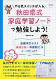 最新版 やる気スイッチが入る秋田県式家庭学習ノートで勉強しよう!