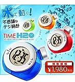 TIME H2O ウォーターバッテリー アラーム時計 【ブルー】