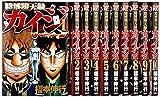 賭博堕天録カイジ ワン・ポーカー編 コミック 1-10巻セット (ヤンマガKCスペシャル)