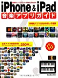 iPhone & iPad 音楽アプリガイド  (CD付き) (リットーミュージック・ムック)