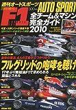 オートスポーツ増刊 F1全チーム&マシン完全ガイド2010 2010年 3/18号 [雑誌]