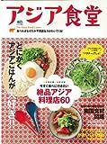 アジア食堂 (エイムック 2199)
