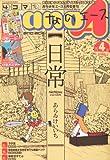 4コマ nano A (なのエース) 2013年 04月号 [雑誌]