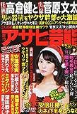 アサヒ芸能 2014年 12/25号 [雑誌]