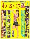 わかさ 2008年 08月号 [雑誌]