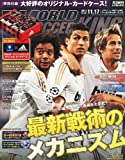 WORLD SOCCER KING (ワールドサッカーキング) 2011年 11/17号 [雑誌]