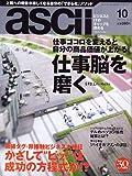 月刊 ascii (アスキー) 2007年 10月号 [雑誌]