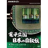 NHKスペシャル 電子立国 日本の自叙伝 第3回 石になった電気回路 [DVD]