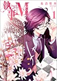 執事M: 1 (ZERO-SUMコミックス)