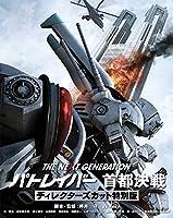 THE NEXT GENERATION パトレイバー 首都決戦 ディレクターズカット特別版 [Blu-ray]