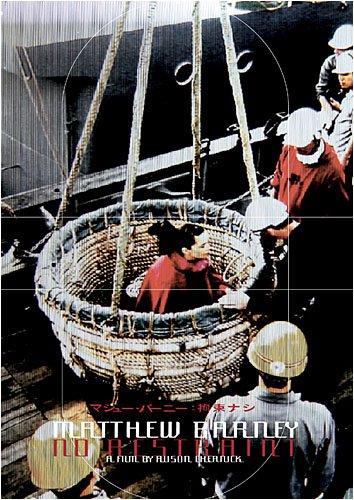マシュー・バーニー:拘束ナシ [DVD]