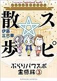 スピ☆散歩 ぶらりパワスポ霊感旅 3