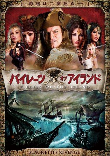 パイレーツ・オブ・アイランド [DVD]