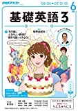 NHKラジオ 基礎英語3 2016年 6月号 [雑誌] (NHKテキスト)