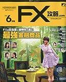 月刊 FX (エフエックス) 攻略.com (ドットコム) 2009年 06月号 [雑誌]