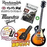 Rocksmith 2014 × Maestro Les Paul Standard イシバシオリジナルギターセット (PS3版) (VintageSunburst)
