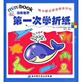 D'abord apprendre l'origami - Monde sous-marin (Edition Chinois) [2010] ISBN:9787530445563...