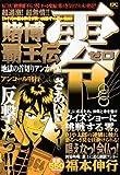 賭博覇王伝 零 地獄の首切りアンカー編 アンコール刊行 (プラチナコミックス)