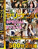 ヤリ・ナンパ SPECIAL×すぺしゃる。 500分2枚組[DVD]