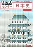 きめる!センター日本史【新旧両課程対応版】 (きめる!センターシリーズ)