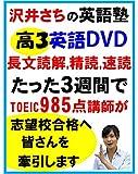 TOEIC985点講師沢井さちが教える高3英語長文精読速読