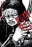 真説 ザ・ワールド・イズ・マイン 3巻(2) (ビームコミックス)