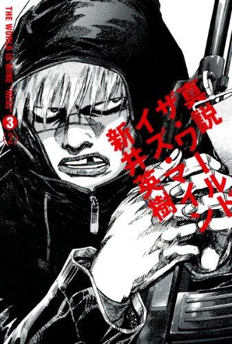 真説 ザ・ワールド・イズ・マイン 3巻(2)<真説 ザ・ワールド・イズ・マイン> (ビームコミックス)